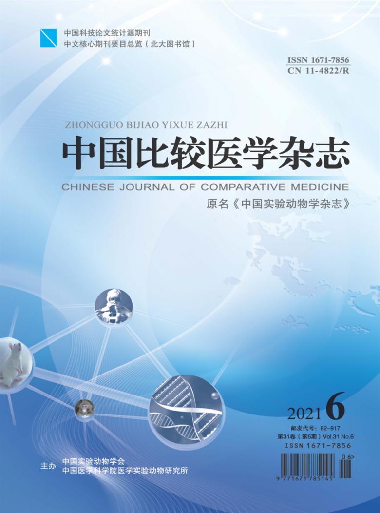 中国比较医学杂志