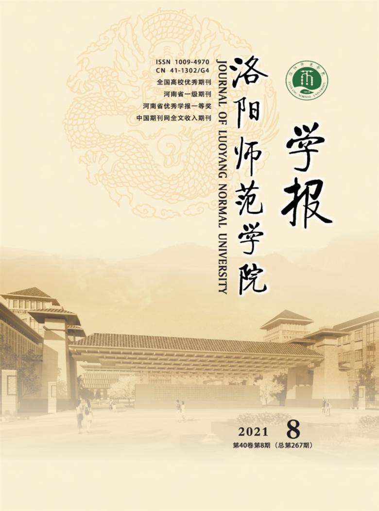 洛阳师范学院学报杂志