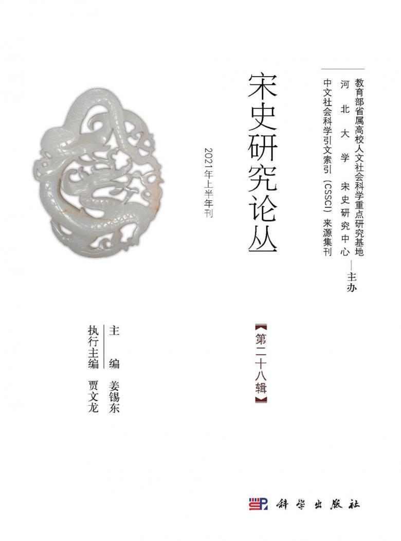宋史研究论丛杂志