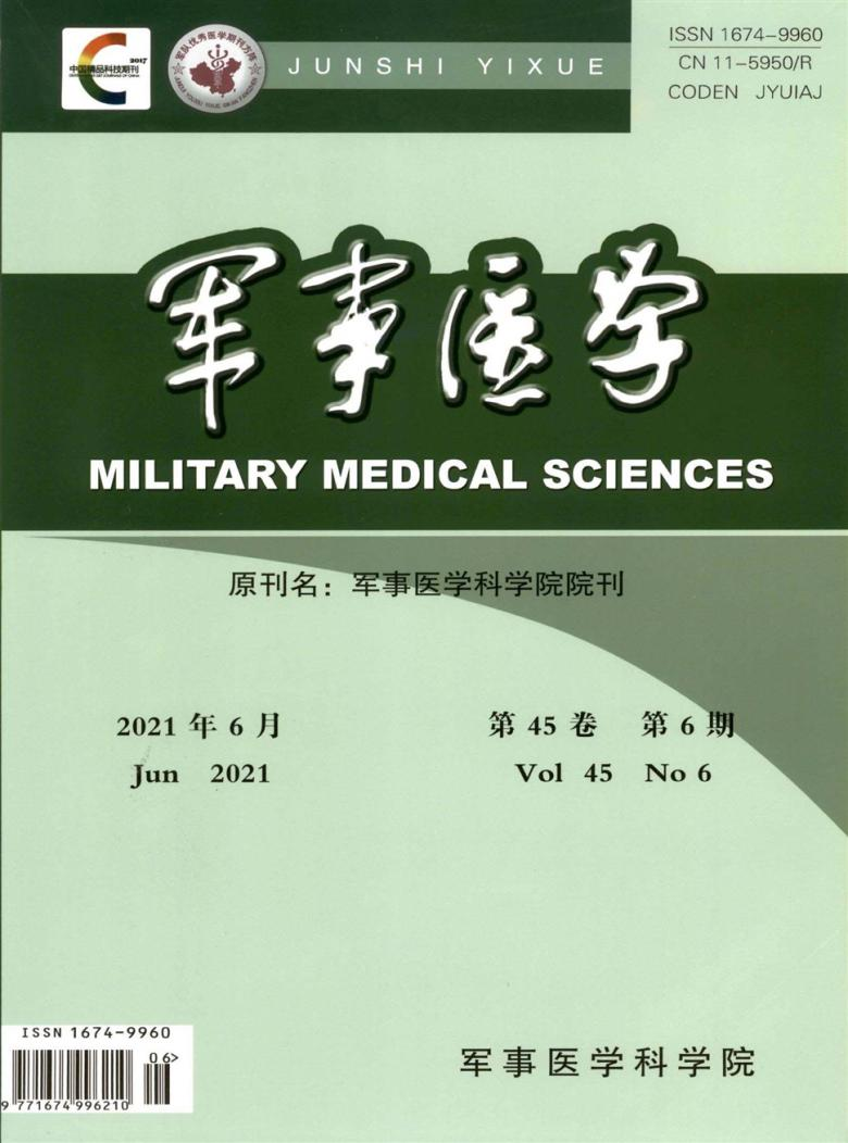 军事医学杂志
