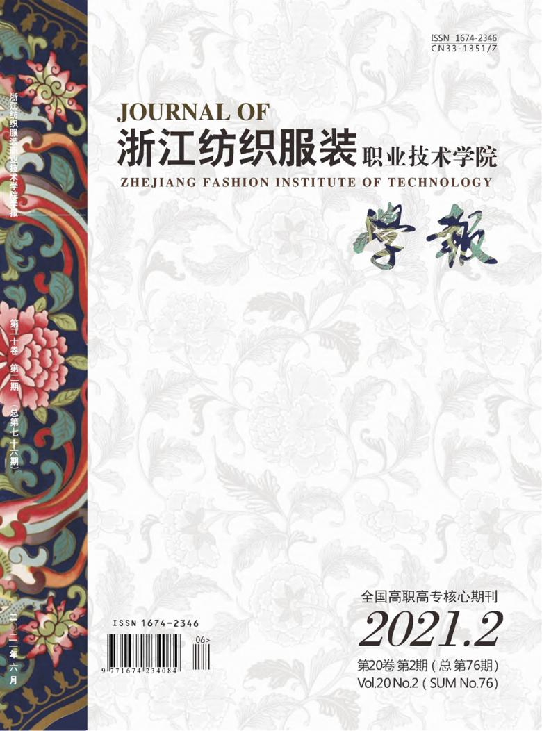 浙江纺织服装职业技术学院学报