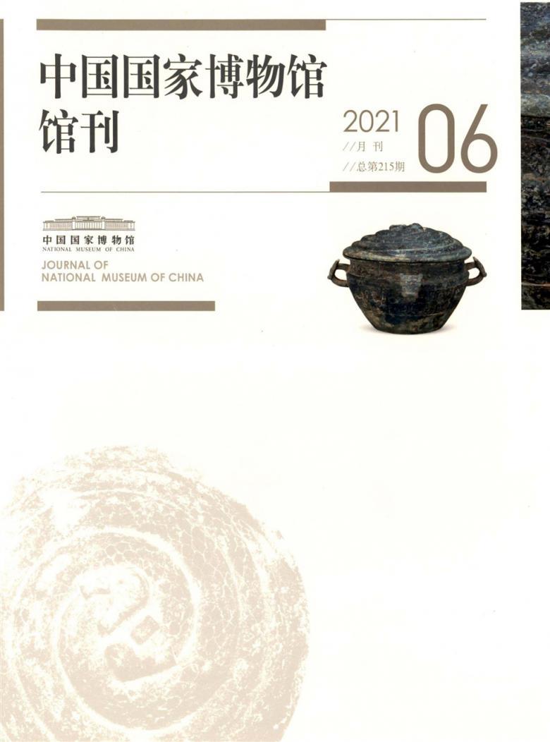 中国国家博物馆馆刊杂志