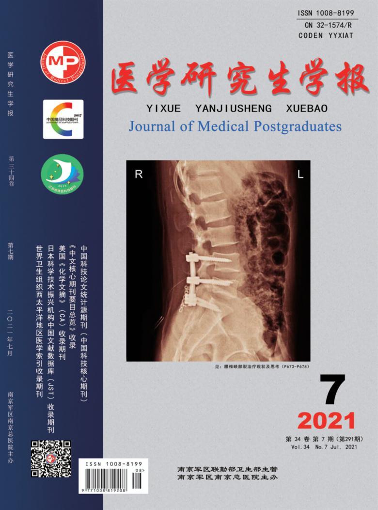 医学研究生学报杂志