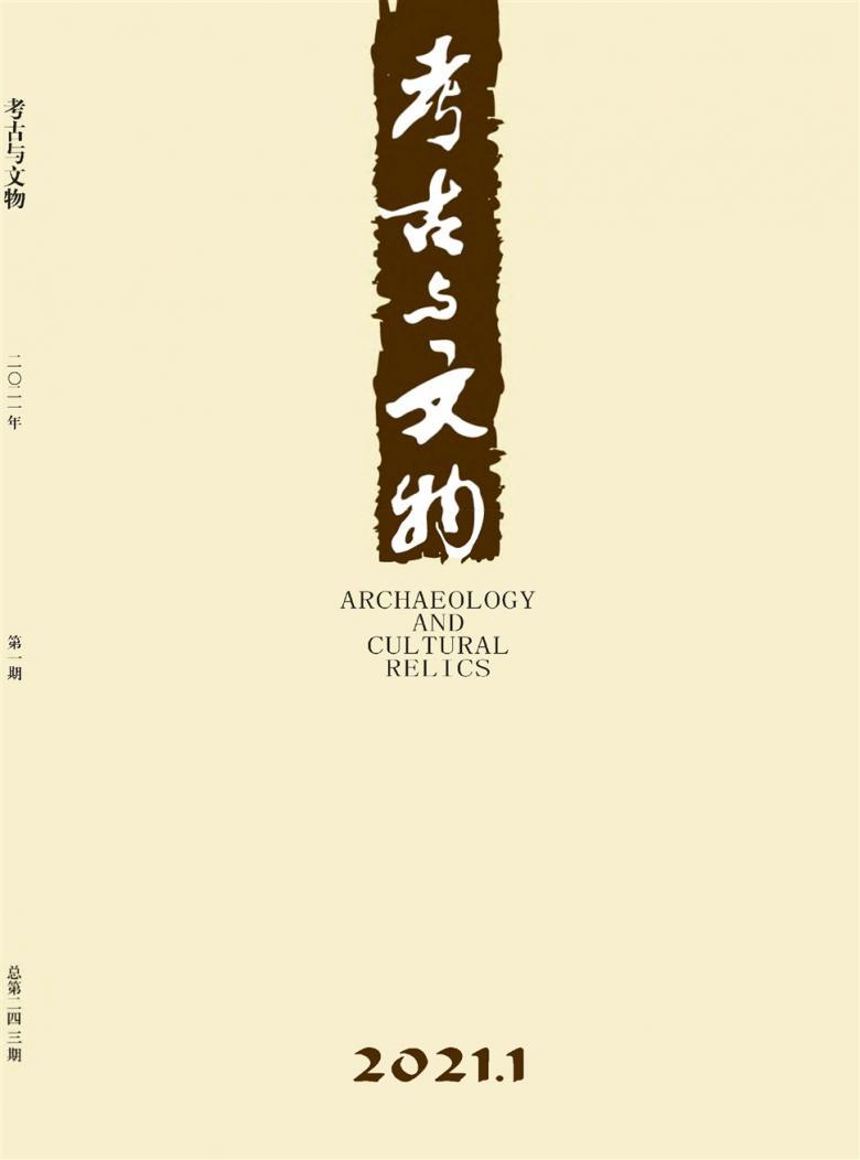 考古与文物杂志