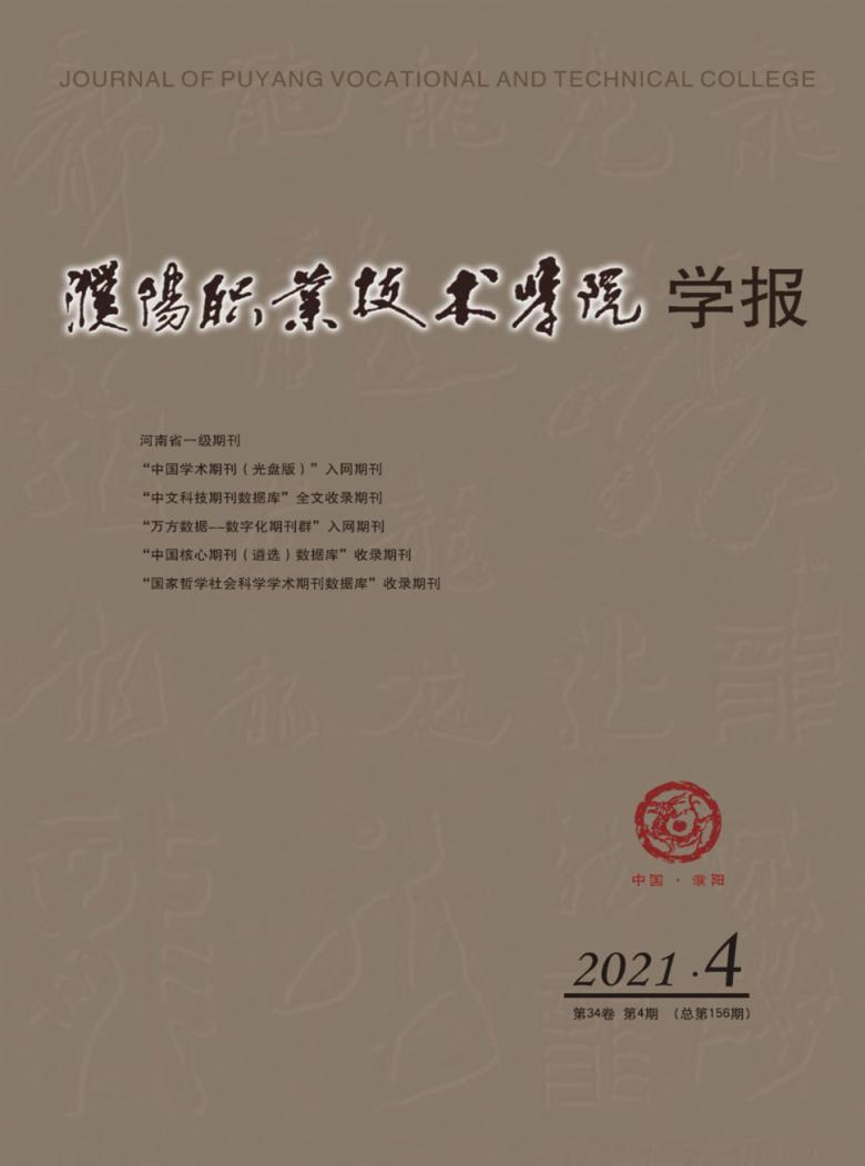 濮阳职业技术学院学报