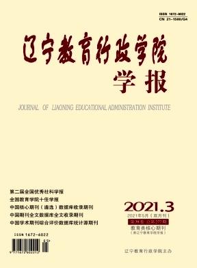 辽宁教育行政学院学报杂志