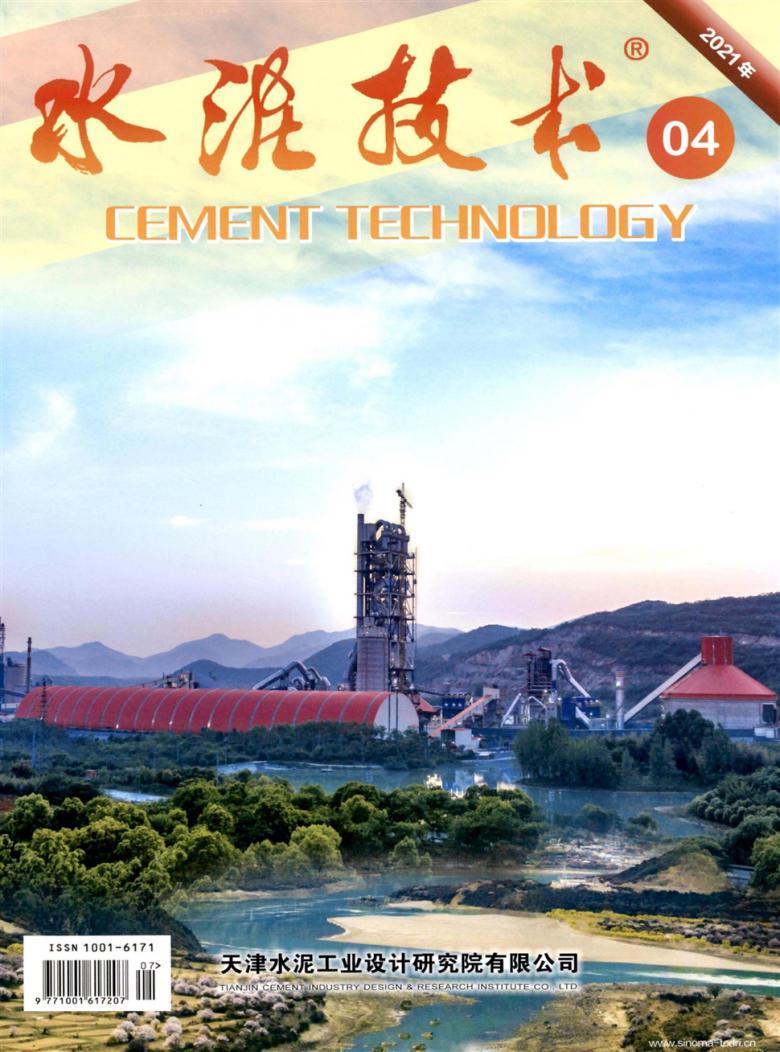 水泥技术杂志