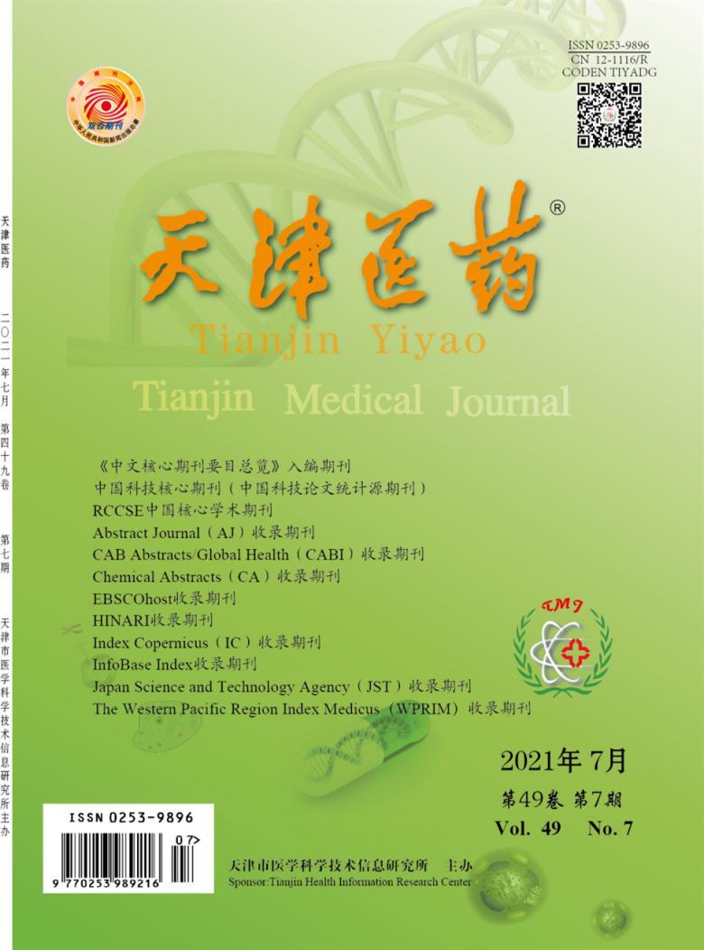 天津医药杂志
