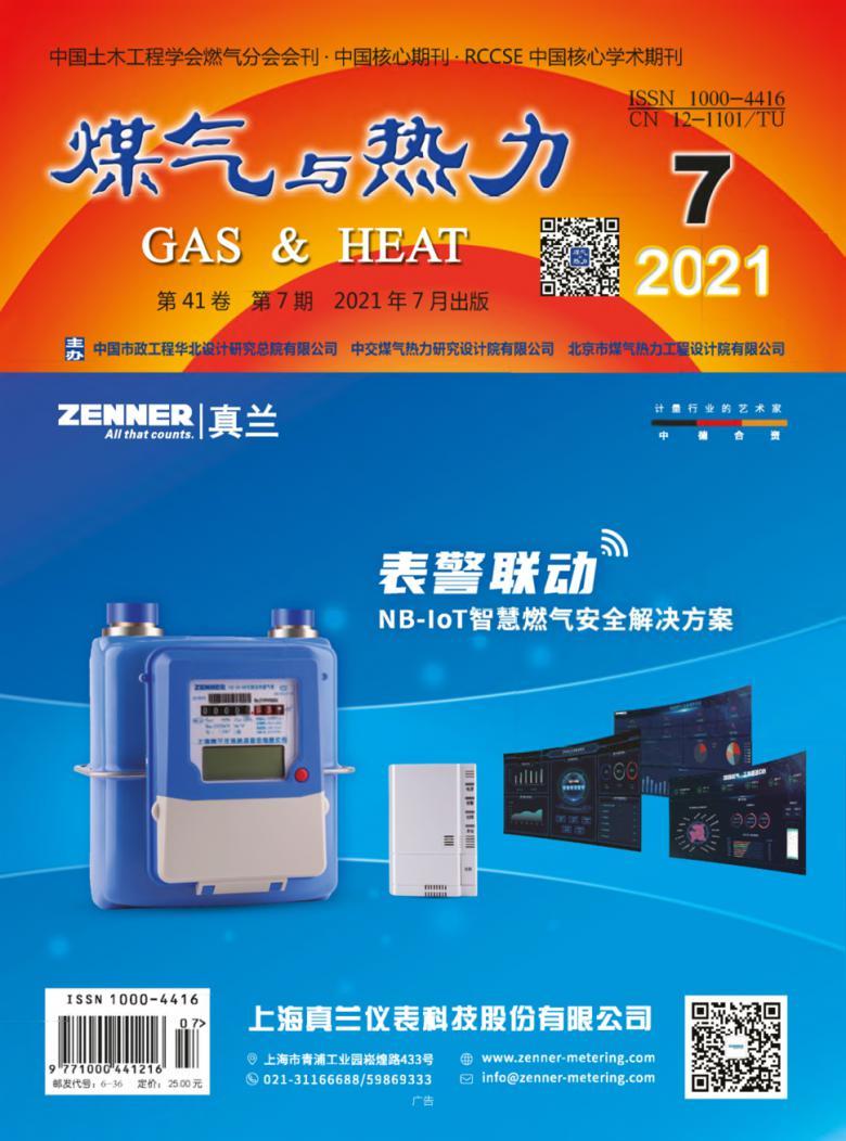 煤气与热力杂志
