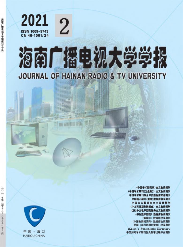 海南广播电视大学学报杂志