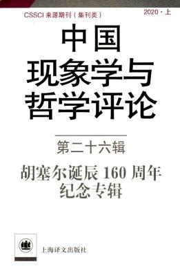 中国现象学与哲学评论杂志