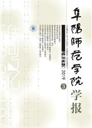阜阳师范学院学报杂志