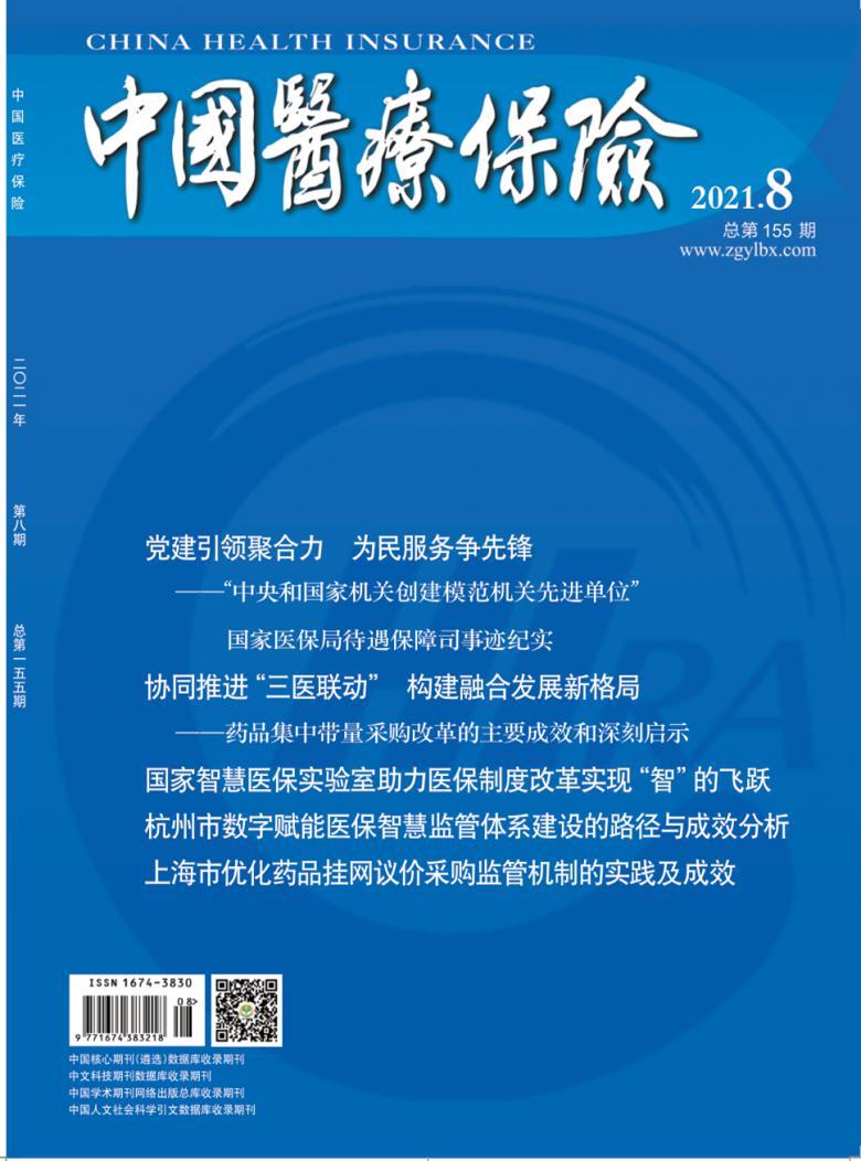 中国医疗保险杂志