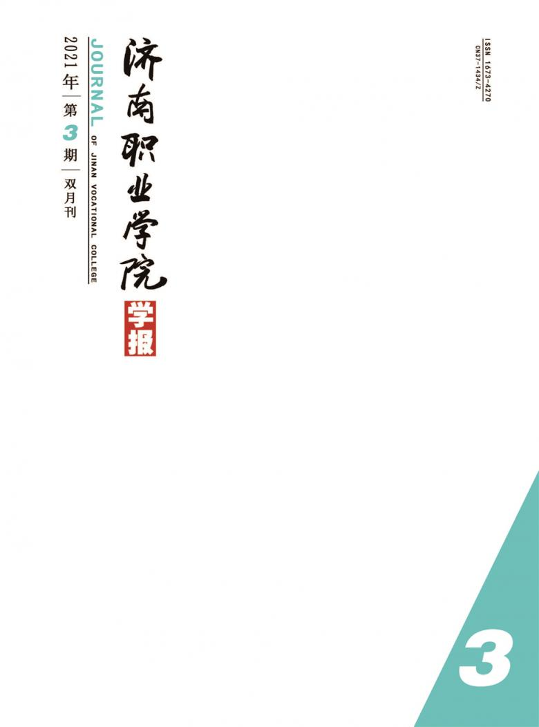 济南职业学院学报杂志