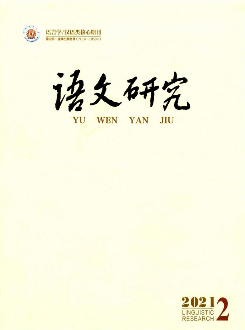 语文研究杂志