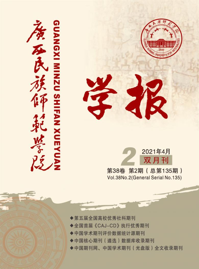 广西民族师范学院学报杂志