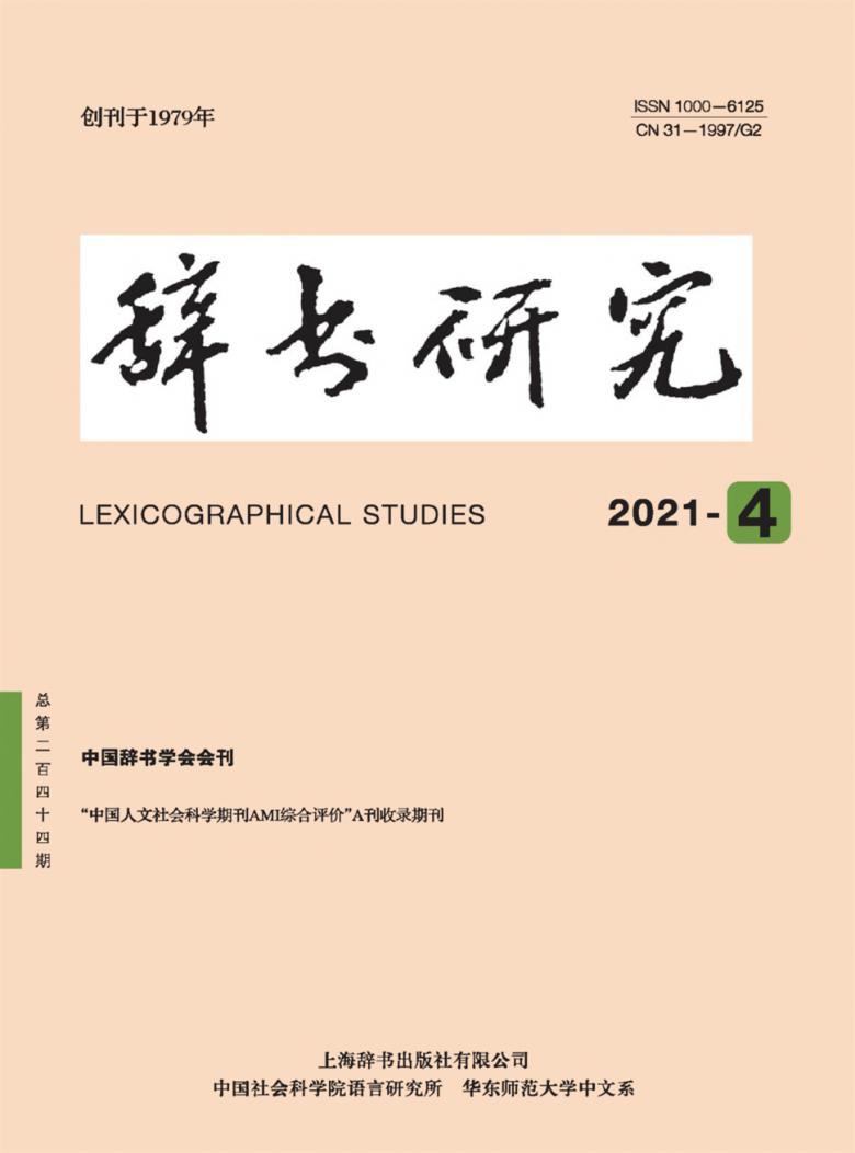 辞书研究杂志