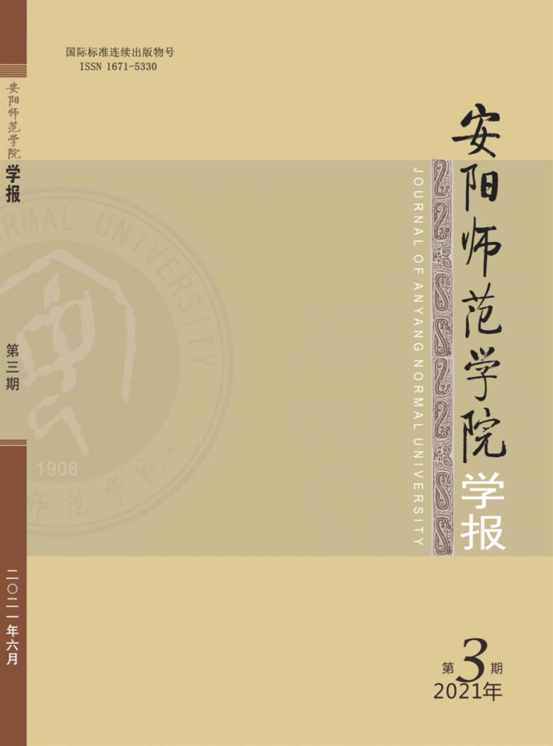 安阳师范学院学报杂志