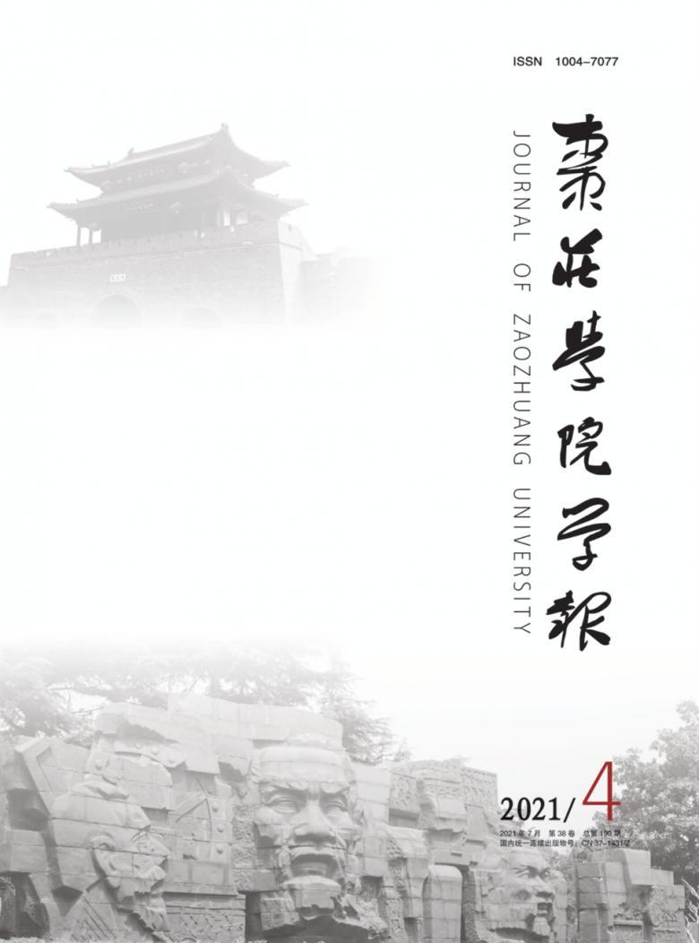 枣庄学院学报杂志