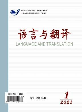 语言与翻译杂志