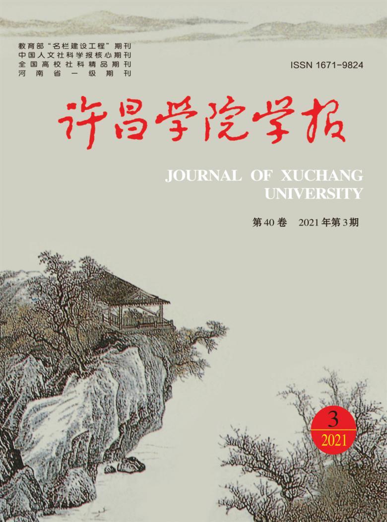 许昌学院学报杂志
