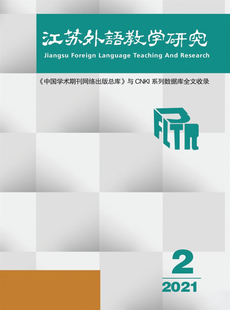江苏外语教学研究杂志