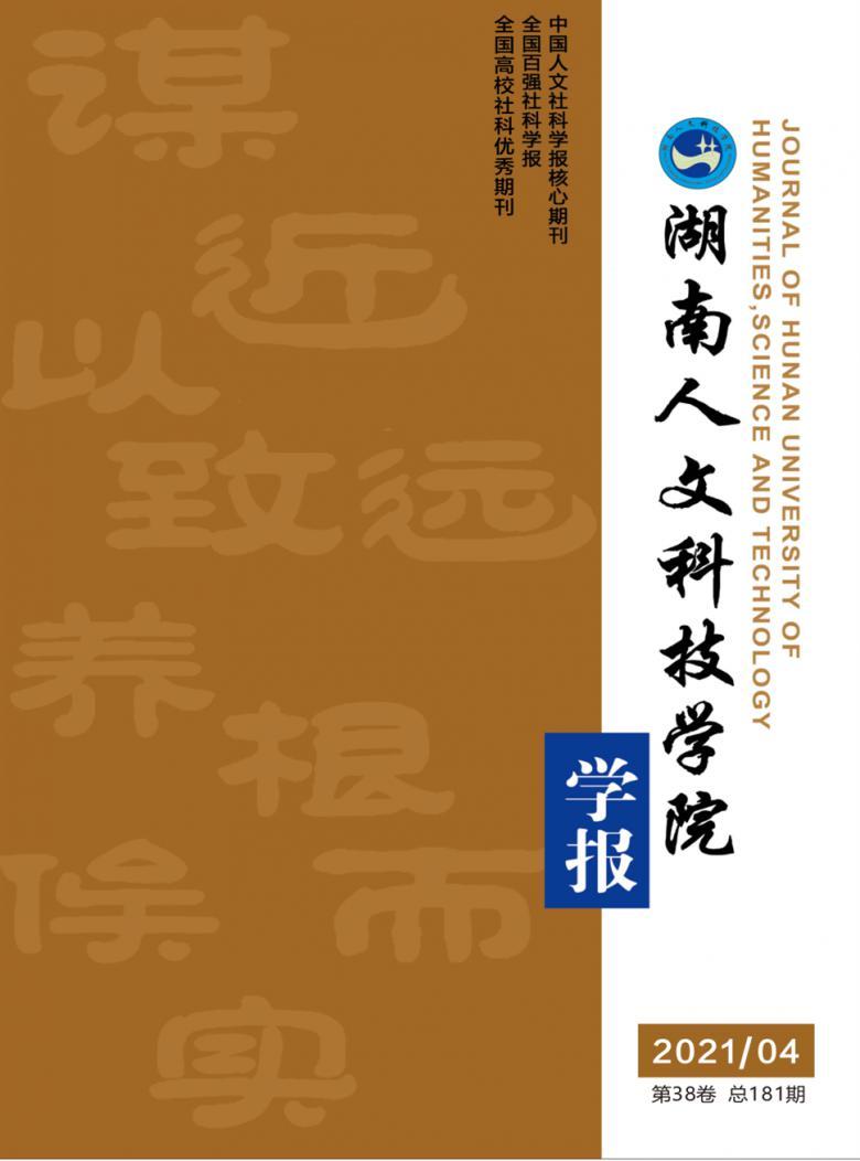 湖南人文科技学院学报杂志