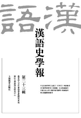 汉语史学报杂志