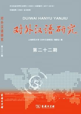 对外汉语研究杂志
