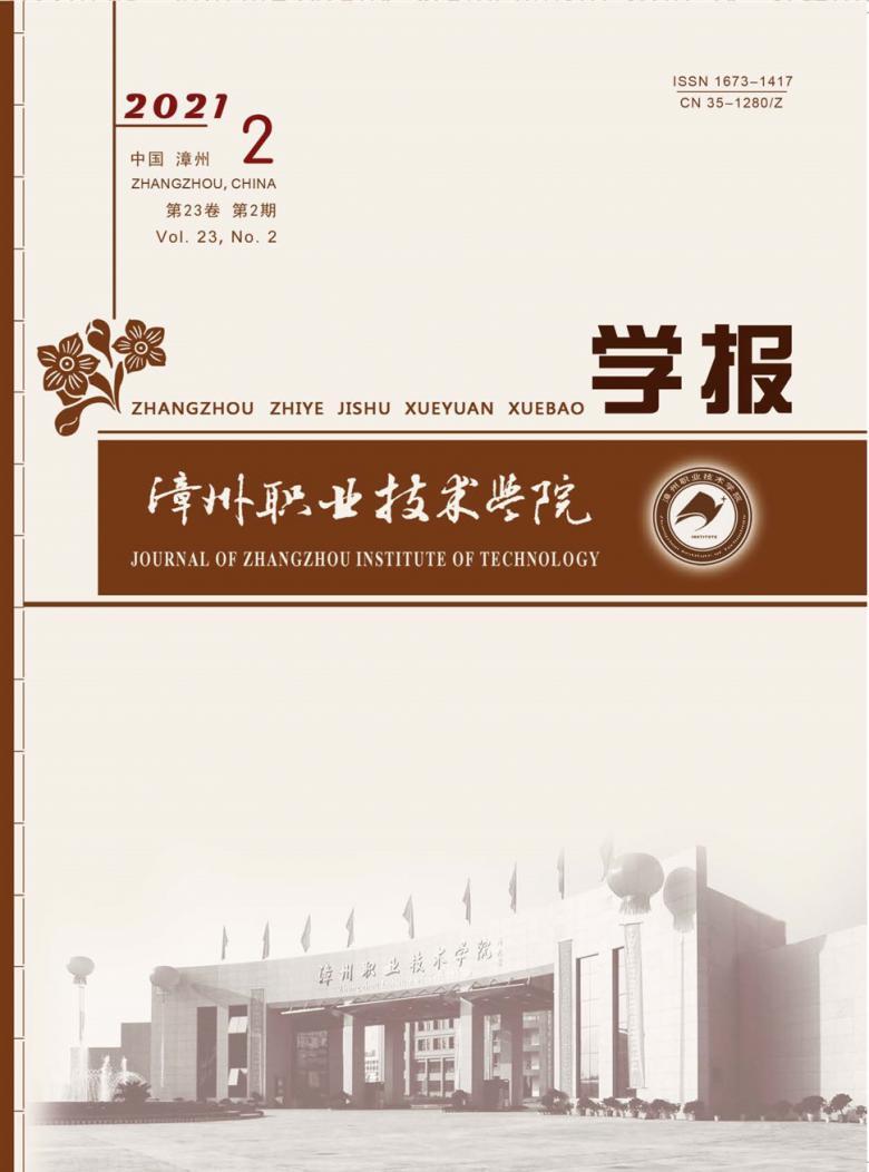 漳州职业技术学院学报杂志