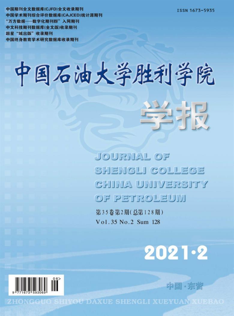 中国石油大学胜利学院学报杂志
