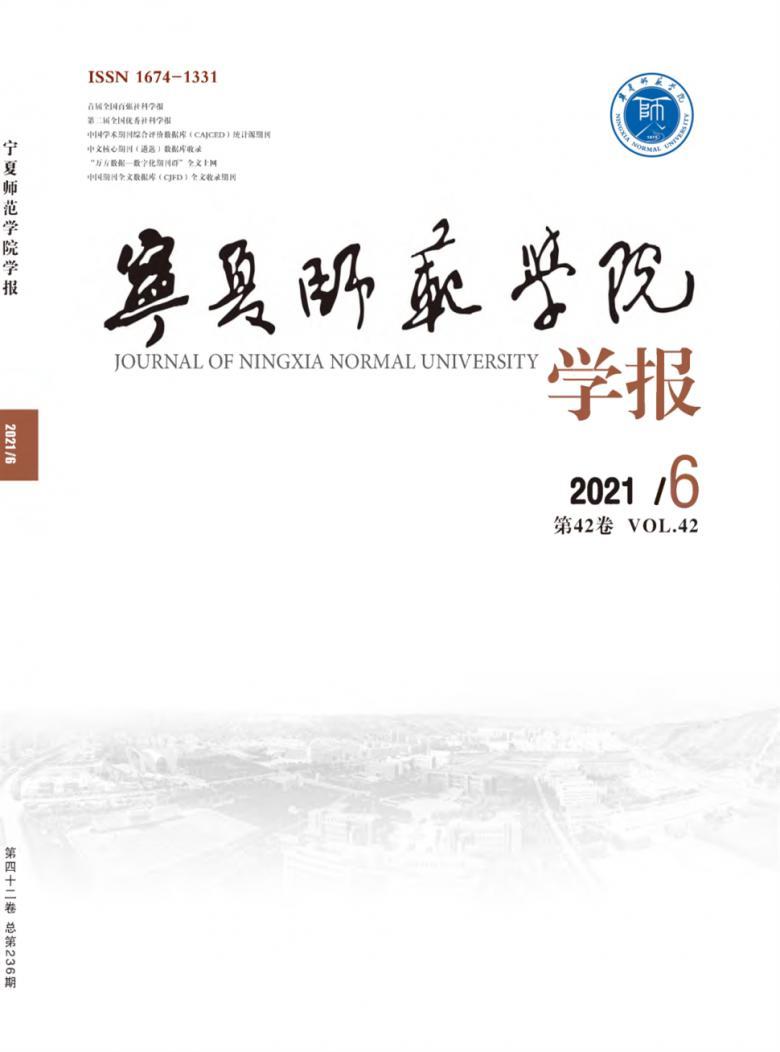 宁夏师范学院学报杂志