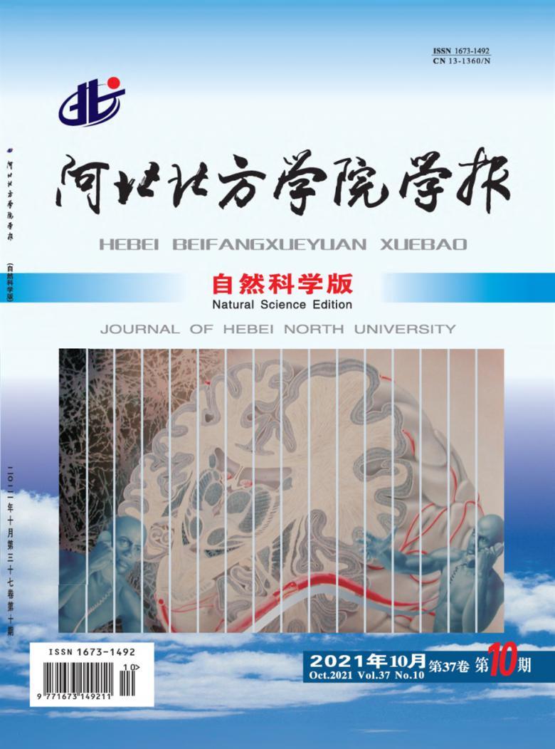 河北北方学院学报杂志