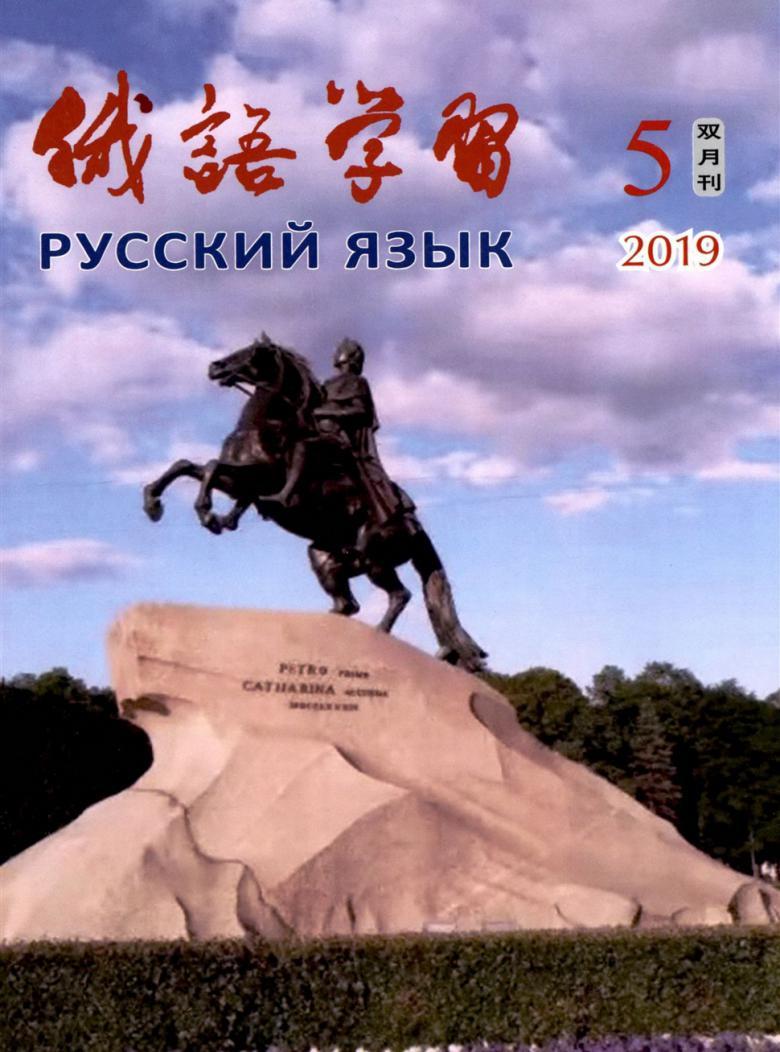 俄语学习杂志
