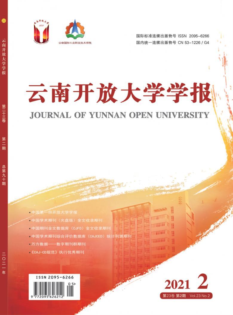 云南开放大学学报杂志