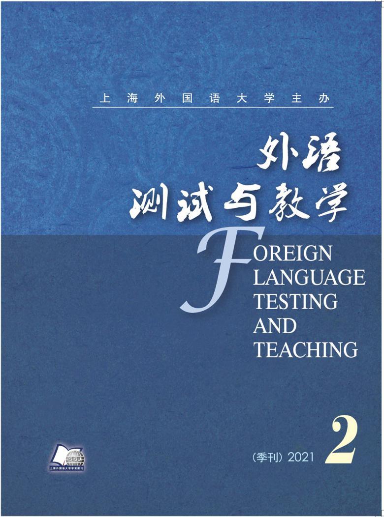 外语测试与教学杂志