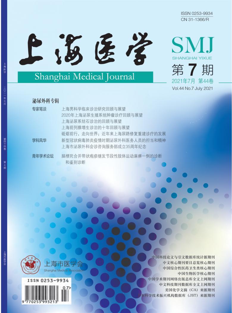 上海医学杂志