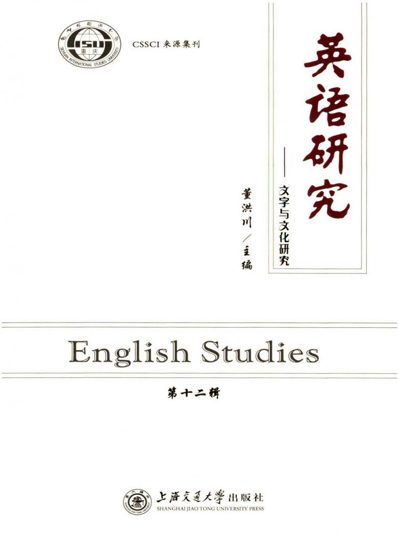 英语研究杂志