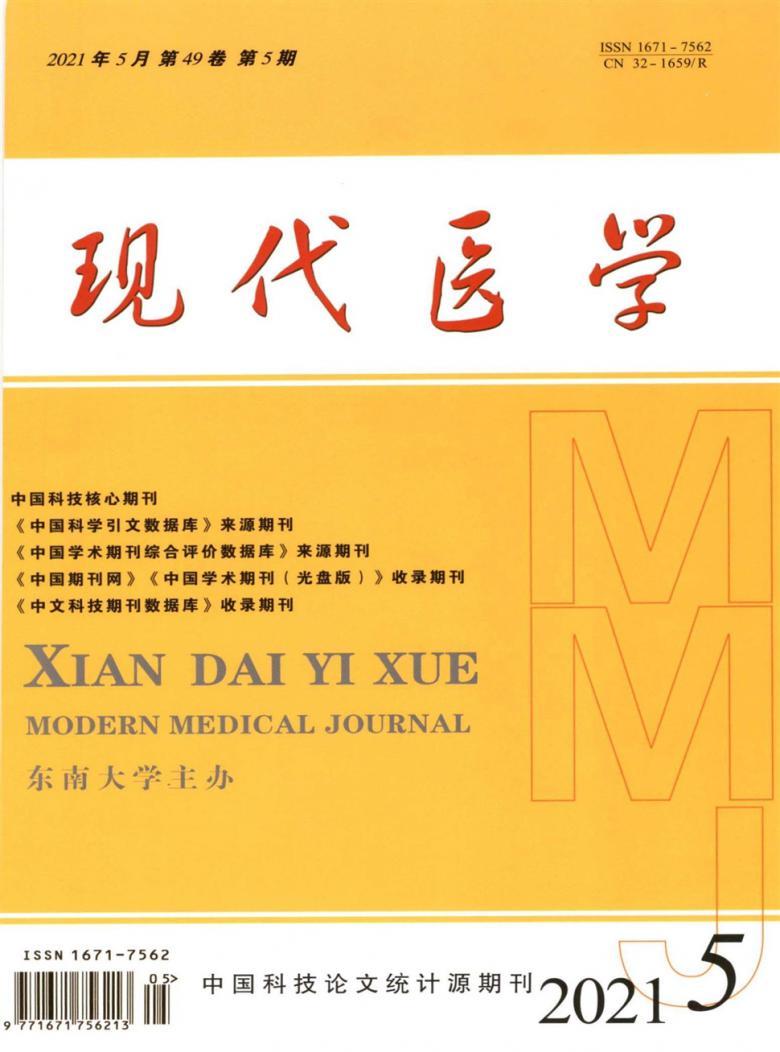 现代医学杂志