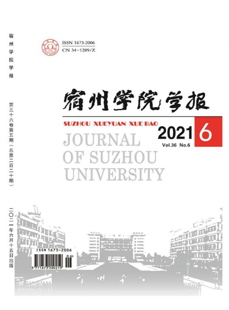 宿州学院学报杂志