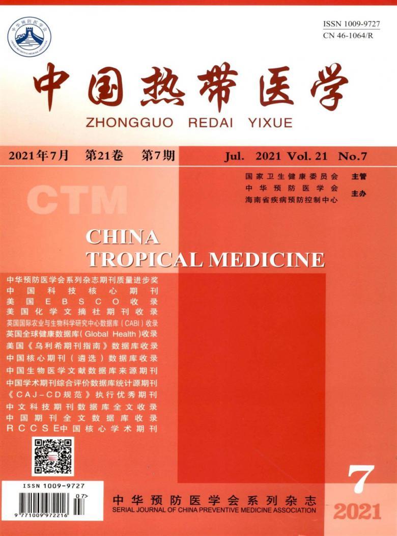 中国热带医学杂志