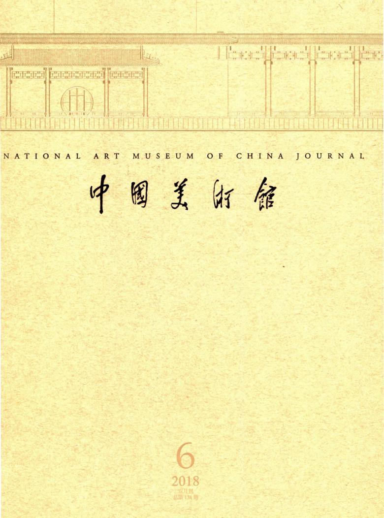 中国美术馆杂志