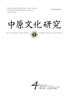 中原文化研究杂志
