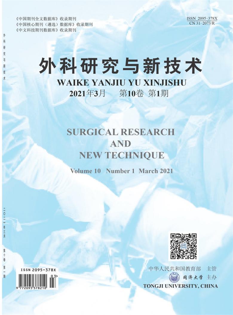 外科研究与新技术杂志