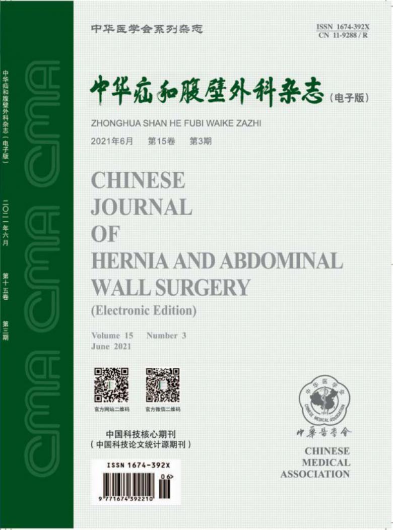 中华疝和腹壁外科