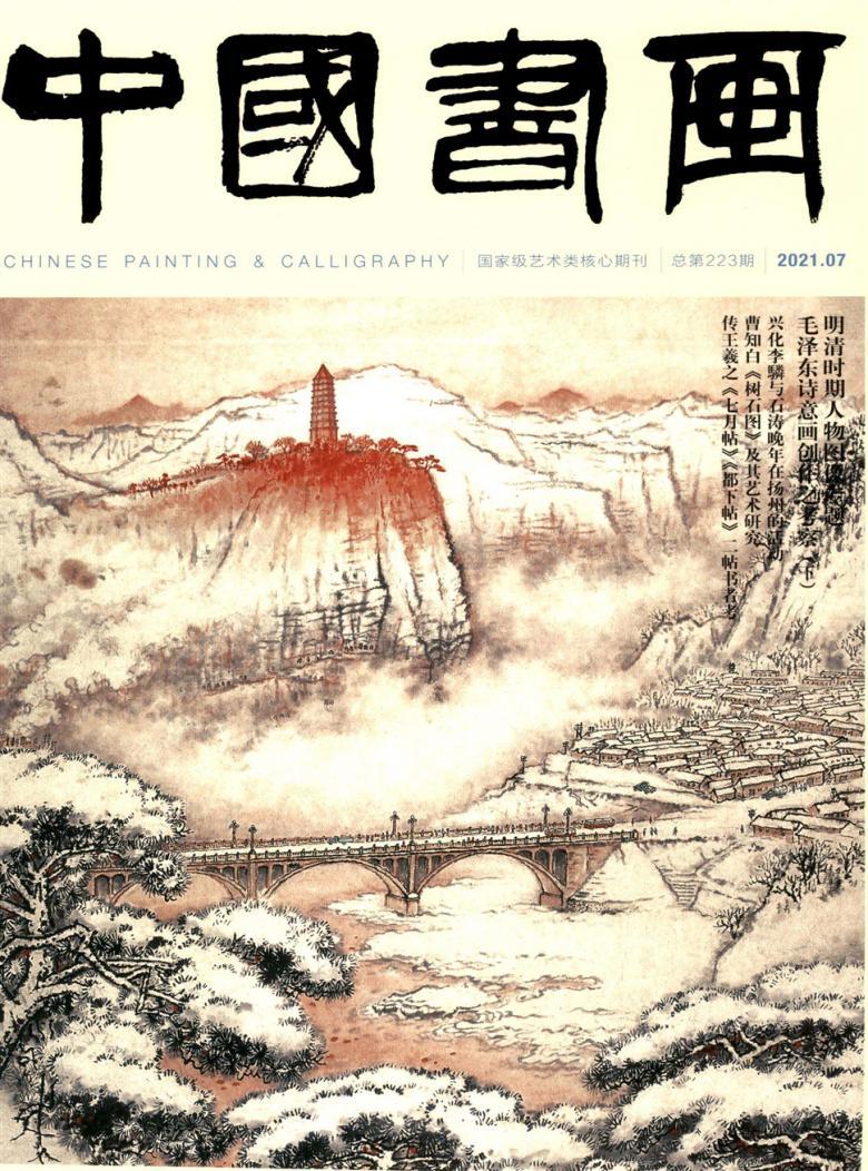中国书画杂志