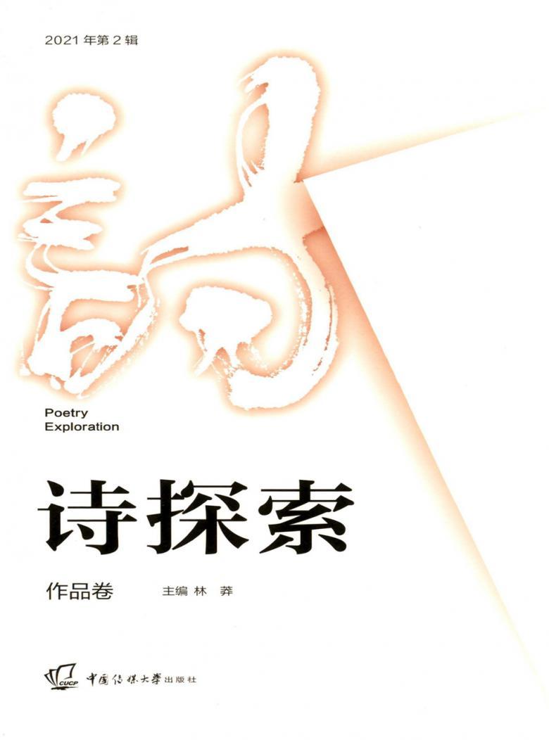 诗探索杂志
