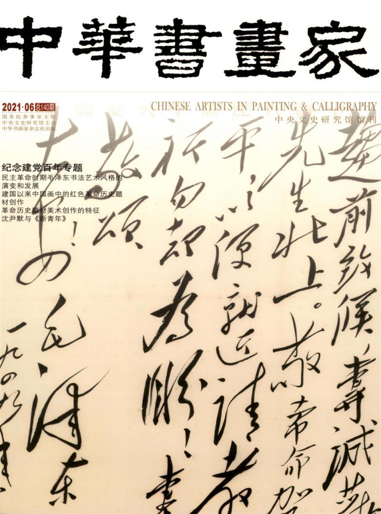 中华书画家杂志