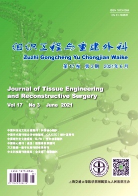 组织工程与重建外科杂志