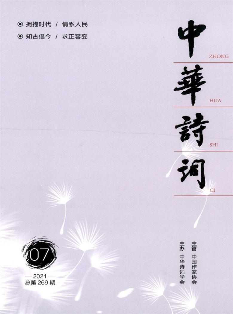 中华诗词杂志
